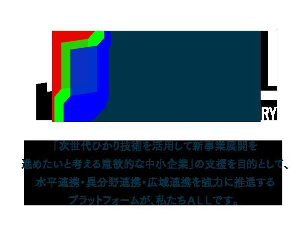 AKITA LIGHTING LABORATORY ALL テラシテイルサキハ ミライ ALL、秋田ライディングラボ多くのメンバーがあらゆる視点、一歩先のヒカリ技術を見据えその実用化に取り組んでいます